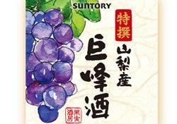 巨峰酒(山梨)