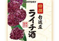ライチ酒(台湾)