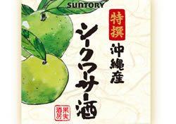 シークワーサー酒(沖縄)