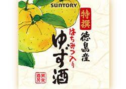 ゆず酒(徳島)